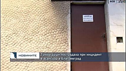 Трима души пострадаха при инцидент в асансьор в Благоевград