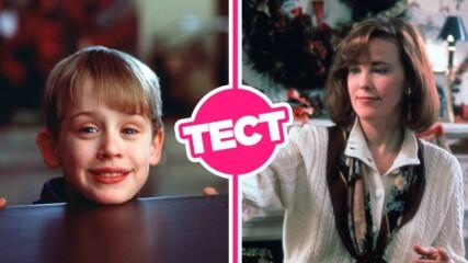 """ТЕСТ: Спомняш ли си добре първия филм от """"Сам вкъщи""""?"""
