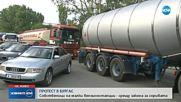 Протест: Над 150 камиона и автомобили блокираха Бургас