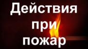 Действия при пожар или какво да правите, ако избухне пожар в жилищна или обществена сграда!