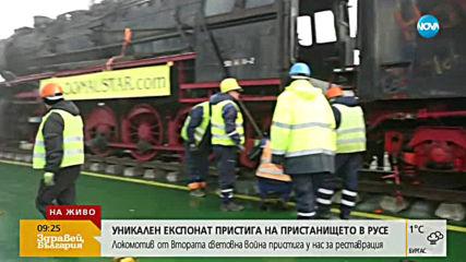 Започва прехвърлянето на локомотива от Втората световна война