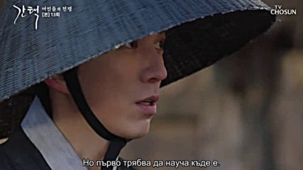 Queen: Love and War / Кралицата: любов и война E13