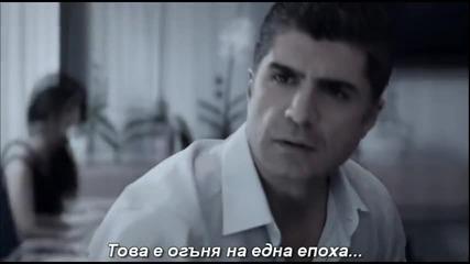 Сезен Аксу - Ние не сме невинни - с Бг субтитри