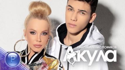 Eмилия и Денис Теофиков - Акула, 2019