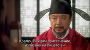 бг превод: The Princess' Man епизод 2, част 2/4