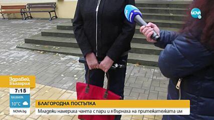 Благородна постъпка: Младежи намериха чанта с пари и я върнаха