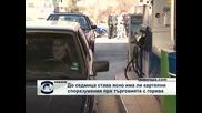 Александър Цветков призова КЗК да се произнесе бързо за картелно споразумение на пазара на горива