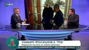 Борислав Цеков: НС не може да налага мораториум върху конкретни решения на правителството