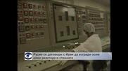 Русия се договори с Иран да изгради осем нови централи в страната