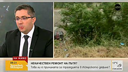 Нанков: Длъжностните лица ще си понесат отговорността за неотстранените дефекти