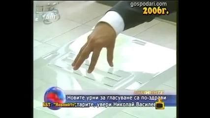 Урни за гласуване