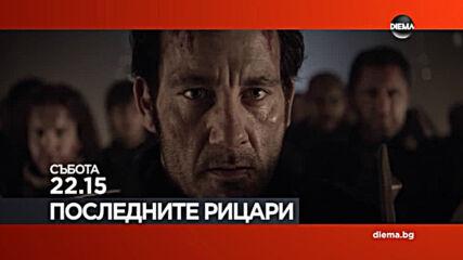 """""""Последните рицари"""" на 8 август, събота от 22.15 ч. по DIEMA"""