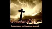Preacher of Life - Какъв щеше да бъде моя живот?