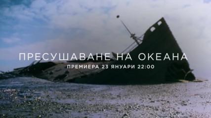 Пресушаване на океана | премиера 23 януари