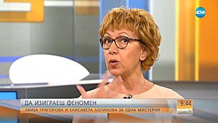 Да изиграеш феномен: Луиза Григорова и Елисавета Логинова за една мистерия