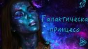 Галактическа принцеса | HALLOWEEN ГРИМ