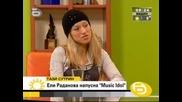 Ели Раданова напусна Music Idol - Бтв 23.04