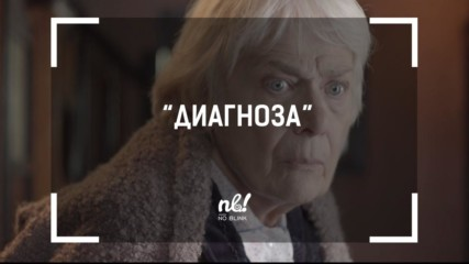nb! Диагноза (2018) - къс филм