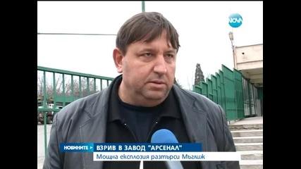 """Взрив в завод """" Арсенал """" - Новините на Нова"""
