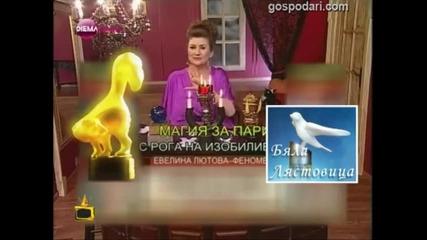 Евелина Лютова и маг Ани нова постановка на Езо Тв- Господари на ефира ! Много Смях