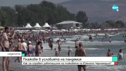 Претъпкани плажове у нас по време на пандемия