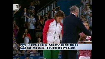 Любомир Ганев: Спортът не трябва да разчита само на държавната субсидия