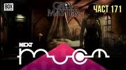 NEXTTV 034: Gray Matter (Част 171) Ивайло от Димитровград