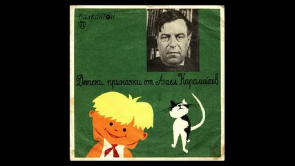 Глупаци - приказки от А. Каралийчев