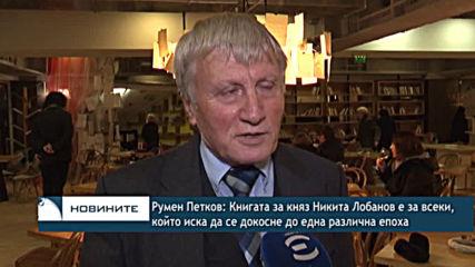 Румен Петков: Книгата за княз Никита Лобанов е за всеки,който иска да се докосне до различна епоха