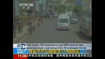 Най-малко 150 загинали и над 5000 ранени при земетресение с магнитуд 6.6 по Рихтер в Китай