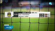 Спортни новини (14.05.2021 - обедна емисия)
