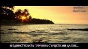 *2012* [превод] Алфа-та и Омега-та / Mixalis Dimitriadis - To Alfa kai to Omega