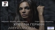 Христина Герани - оставям отворено