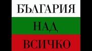Nbo N-ty- България над всичко