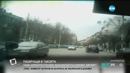 Шофьори на таксита отказват къси маршрути и вземат двойно