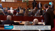 ГЕРБ внася жалба в Конституционния съд заради мораториума