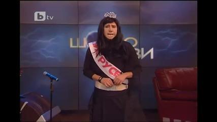 Мис Русе Много смях не е за изпускане