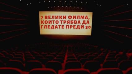 7 велики филма, които трябва да гледате преди 30