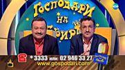Господари на ефира (09.11.2017)