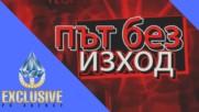 """""""Път без изход"""" - нов екшън сериал скоро във Vbox7"""