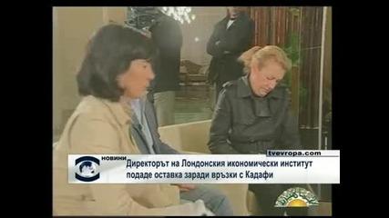 Директорът на Лондонския икономически институт подаде оставка заради връзки със семейство Кадафи