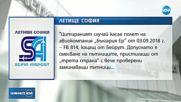 Пътници от Ливан не бяха проверени на Летище София