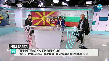 ВЪПРОС БЕЗ ЯСЕН ОТГОВОР: Ще блокира ли България членството на Северна Македония в ЕС?