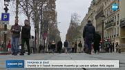 Засилени мерки за сигурност в Париж в новогодишната нощ