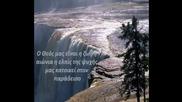 Моят Бог е Велик и мощен Бог.
