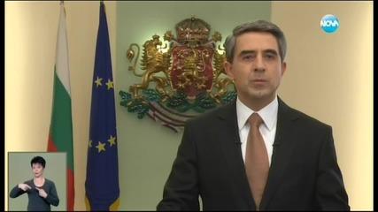 Новогодишно обръщение на президента Росен Плевневлиев - 31.12.2015 г.
