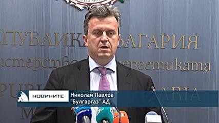 """Oт """"Булгаргаз"""" гарантират, че столичани няма да останат без парно"""