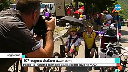 107 ГОДИНИ ЖИВОТ И СПОРТ: Историята на най-възрастния велосипедист