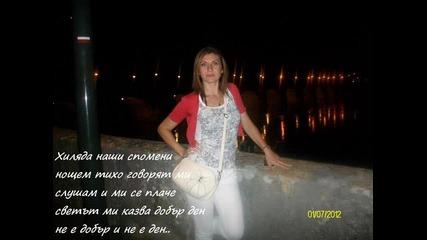 Невена Петрова..
