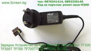 Зарядно за Asus Transformer Tf700 Tf700t Tf300 Tf300t Tf201 Tf101 Sl101 от Screen.bg